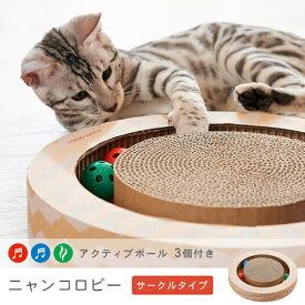 【クーポン配布中※期間限定】猫用爪とぎ【遊べるボール付き・サークルタイプ】/猫用 爪とぎ おもちゃ 1人遊び 段ボール かわいい おしゃれ