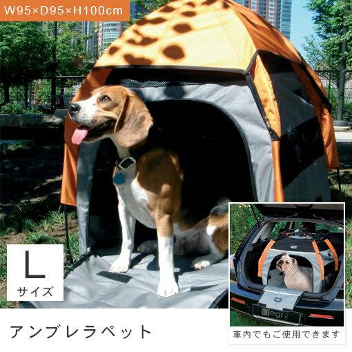 【犬 テント ペットハウス】U-PET テントハウス アンブレラペット (Lサイズ)/ベッド 犬テント ドッグテント 犬ベッド イヌテント イヌベッド おしゃれ