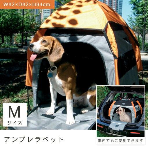 【犬 テント ペットハウス】U-PET テントハウス アンブレラペット (Mサイズ)/ベッド 犬テント ドッグテント 犬ベッド イヌテント イヌベッド おしゃれ