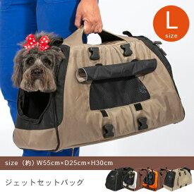 JET SET BAG ジェットセットバッグ( Lサイズ )/犬 犬用 ペット 小型犬 おしゃれ キャリーバッグ キャリーバック 犬キャリーバッグ おしゃれバッグ ペットキャリーバッグ