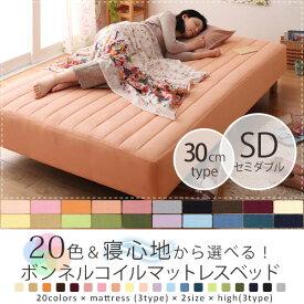 セミダブル 寝具2点セット[脚(30cm)付きボンネルコイルマットレスベッド+カバー]/セミダブルベッド セミダブルベット 分割 カバー 脚付きマットレス 脚付きマットレス分割 脚付きマットレスベッド マットレスベッド