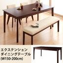 エクステンションダイニングテーブル[W150cm〜200cm]/ダイニングテーブル ダイニング テーブル 伸縮 伸縮式 伸長式…