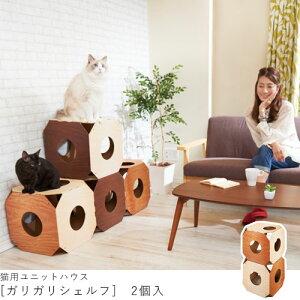 猫用ユニットハウス[ガリガリシェルフ インテリア][2個入り]/猫 猫用 ハウス つめとぎ 爪とぎ 室内 ダンボール 段ボール おしゃれ キャットハウス 猫つめとぎ 猫爪とぎ 猫爪研ぎ 猫つ