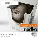 【大型 おしゃれ 猫トイレ】【猫用トイレ】フリップリターボックス/猫 トイレ 猫用トイレ 猫トイレ本体 ネコトイレ ねこ ネコ