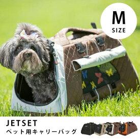 JET SET BAG ジェットセットバッグ(Mサイズ)/犬 犬用 おしゃれ ペット 小型犬 散歩 キャリーバッグ キャリー バッグ キャリーバック 犬キャリーバッグ おしゃれバッグ ペットキャリーバッグ