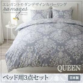 クイーン ベッドカバー3点セット/クイーンサイズ ベッドカバー ベッド ベッド用 カバー ベッドカバーセット おしゃれ 綿100 綿100% 布団カバー 布団カバーセット