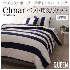 クイーン ベッドカバー3点セット/クイーンサイズ ベッドカバー ベッド ベッド用 カバー ベッドカバーセット 綿100 綿100% おしゃれ 布団カバー 布団カバーセット