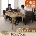 こたつテーブル【長方形(105×75)】/こたつ こたつテーブル 高さ調節 天然木 天然オーク材 ナチュラルカラー ナチュ…