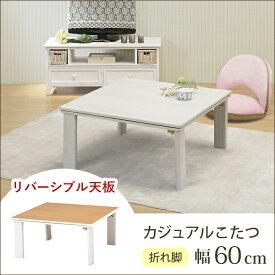 こたつテーブル【幅60】/こたつテーブル ローテーブル リビングテーブル シンプルデザイン すっきり おしゃれなこたつテーブル 年中活躍 シンプルカラー ホワイト 白 ナチュラル