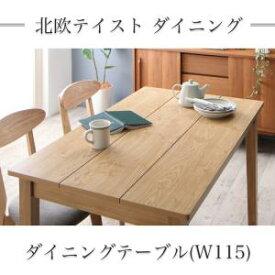 ダイニングテーブル[W115]【ナチュラル】/ダイニング シンプルデザイン かわいい カフェ風 ホームパーティ 木目調 ナチュラル家具 耐久性 デザインと機能 北欧テイスト 北欧デザイン 自由にアレンジ