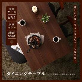 ダイニングテーブル[W115]【ブラウン】/ダイニング シンプルデザイン かわいい カフェ風 ホームパーティ 木目調 ナチュラル家具 耐久性 デザインと機能 北欧テイスト 北欧デザイン 自由にアレンジ