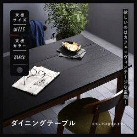 ダイニングテーブル[W115]【ブラック】/ダイニング シンプルデザイン かわいい カフェ風 ホームパーティ 木目調 ナチュラル家具 耐久性 デザインと機能 北欧テイスト 北欧デザイン 自由にアレンジ