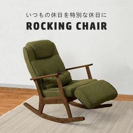 ロッキングチェア/ロッキングチェア イス いす 床生活 快適 設計 ナチュラル ゆったり 座りやすい リラックスタイム 畳 床 テレビ 団らん