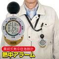 【70代女性】高齢の両親の健康管理に!熱中症計を贈りたい!