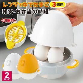 3way卵切り器付き☆ez egg レンジでゆでたまご(ゆで卵)3個用 曙産業【送料無料(沖縄県除く)】