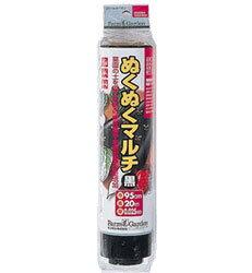 キンボシ ぬくぬくマルチ 黒(95cm×20m)7415