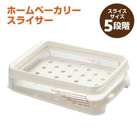 パン ホームベーカリー スライサー 食パン PS-955 薄切り 厚切り 曙産業
