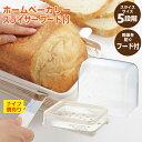 パン ホームベーカリー スライサー フード付 食パン PS-956 薄切り 厚切り 曙産業