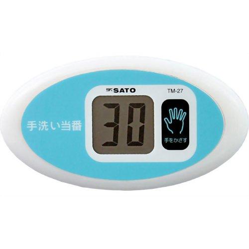 佐藤計量器/SATO タイマー 非接触 手洗い ノータッチタイマー 手洗い当番 TM-27 キッチンタイマー 衛生管理 感染予防 ウイルス対策 食中毒予防