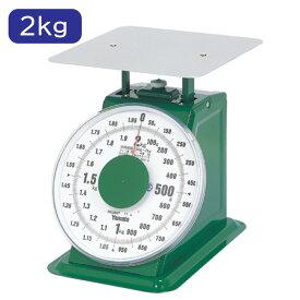 はかり 2kg 普及型 上皿はかり 検定品 SDX-2 アナログ 日本製 大和製衡 YAMATO