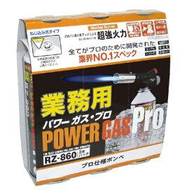 業務用 パワーガス・プロ 3本パック RZ-8601 新富士バーナー