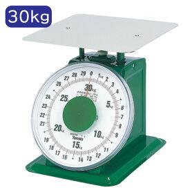 はかり 30kg 大型 上皿はかり 検定品 SDX-30 アナログ 日本製 大和製衡 YAMATO
