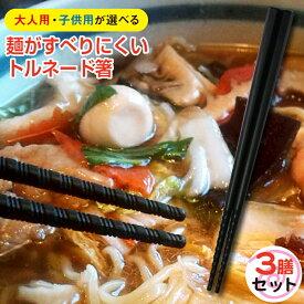 ぐるぐる!トルネードラーメン箸 3膳セット【メールで送料無料】 曙産業