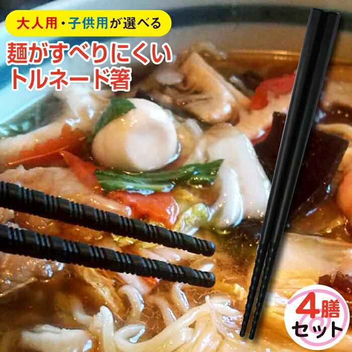 ぐるぐる!トルネードラーメン箸 4膳セット 曙産業