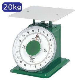 はかり 20kg 大型 上皿はかり 検定品 SDX-20 アナログ 日本製 大和製衡 YAMATO