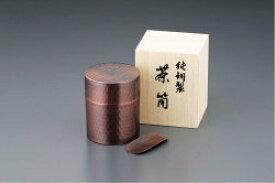 【送料無料】アサヒ 食楽工房 茶筒 CB510