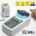 高森コーキ(測定機器) 米麦水分測定器(米麦水分計) 米名人 KM-1【水分量/お米/玄米/もみ/精米/大麦/小麦/裸麦/乾燥…
