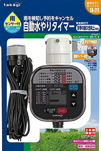 かんたん 水やり タイマー 雨センサー付 GTA211(2年間メーカー保証) タカギ