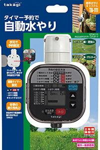 かんたん 水やり タイマー スタンダード GTA111(2年間メーカー保証) タカギ