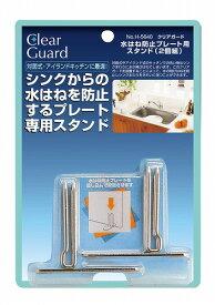 クリアガード 水はね防止プレート用スタンド(2個組) H-5640 パール金属