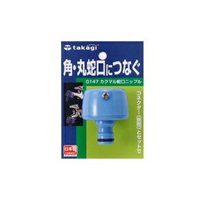 カクマル蛇口ニップル G147FJ(2年間メーカー保証) タカギ