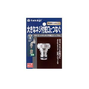メタルネジ付蛇口ニップルL (2年間メーカー保証) G313 タカギ