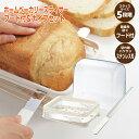 パン ホームベーカリー スライサー ナイフ ホームベーカリースライサーフード付き&ナイフセット 食パン 薄切り 厚切…