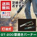 草焼きバーナー 灯油式 Kusayaki GT-200 除草 殺虫 殺菌 解氷 マルチモデル 新富士バーナー 新富士バーナー