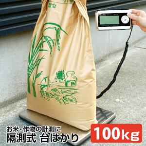 デジタル 台はかり 100kg 隔測式 リモート式 アグリスケール DRS-100 取引証明以外用 お米 野菜 高森コーキ WORLD BOSS