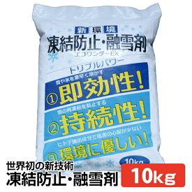 【在庫有り】素早く溶かす 融雪剤 凍結防止剤 10kg エコワンダーEX 塩化ナトリウム 塩化カルシウム 環境にやさしい 高森コーキ