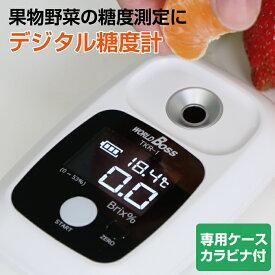 糖度計 デジタル 果樹名人 収納ケース カラビナ付き TKR-1 レビューを書いて2年保証 果物 野菜 果汁 甘さ 高森コーキ