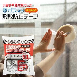 養生テープ 50mm×50M 窓ガラス 飛散防止 テープ PDT-50 高森コーキ 台風対策