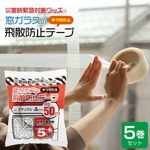 養生テープ 50mm×50M 窓ガラス 飛散防止 テープ 5巻セット PDT-50×5 高森コーキ