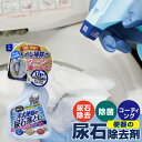 尿石除去剤 尿石おとし 汚れ防止 コーティングプラス 300ml TU-85 陶器専用 トイレ 洗剤 尿石 高森コーキ 掃除【送料…