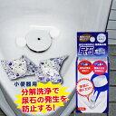 尿石 防止 尿石付着防止剤 尿石ボール 小便器用 TU-77 男子トイレ 悪臭 除去