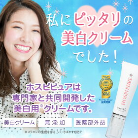 美白美乳クリームホスピピュア黒ずみ乳首をすっきり美白!湘南美容外科共同開発