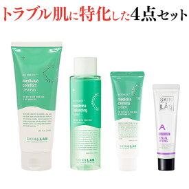 肌のトラブルを抱えている方の悩み別に特化したスキンケア4点セット(メディシカ3点セット+ビタミンクリーム選択) トラブル肌 保湿 クリーム 化粧水 乳液 洗顔料
