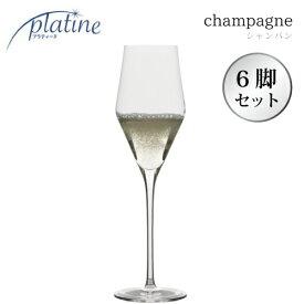 プラティーヌ シャンパン 6脚セット 261cc platine ワイングラス シャンパーニュ 即日出荷 あす楽 割れにくい