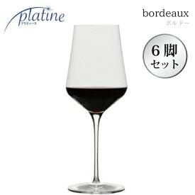 プラティーヌ ボルドー 502cc 6脚セットワイングラス platine 赤ワイン フランス カベルネソーヴィニヨン メルロー 即日出荷 あす楽 割れにくい 大きい