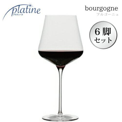 プラティーヌ ブルゴーニュ 700cc 6脚セットワイングラス platine 赤ワイン フランス ピノ ノワール 即日出荷 あす楽 割れにくい 大きい